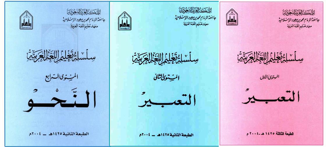 Download Ebook Silsilah Al Lughah Al Arabiyah 1-4 Preimium
