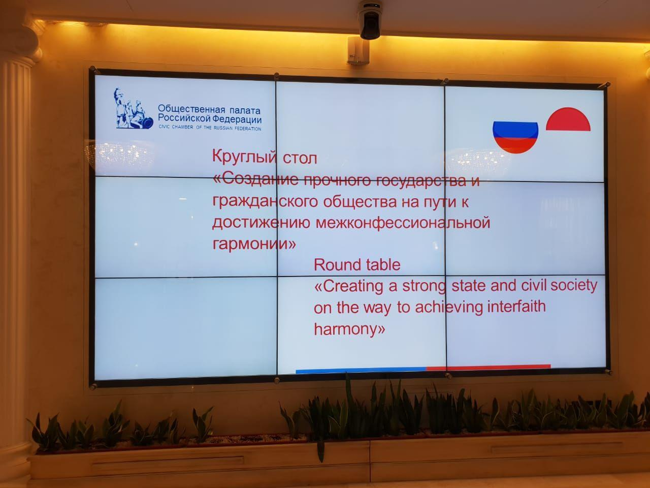 3 Hal Ini Ditawarkan Indonesia dalam Interfaith Dialogue dengan Rusia