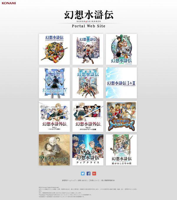 """Konami """"update"""" tampilan situs Suikoden. Tanda-tanda ada game Suikoden baru ?"""