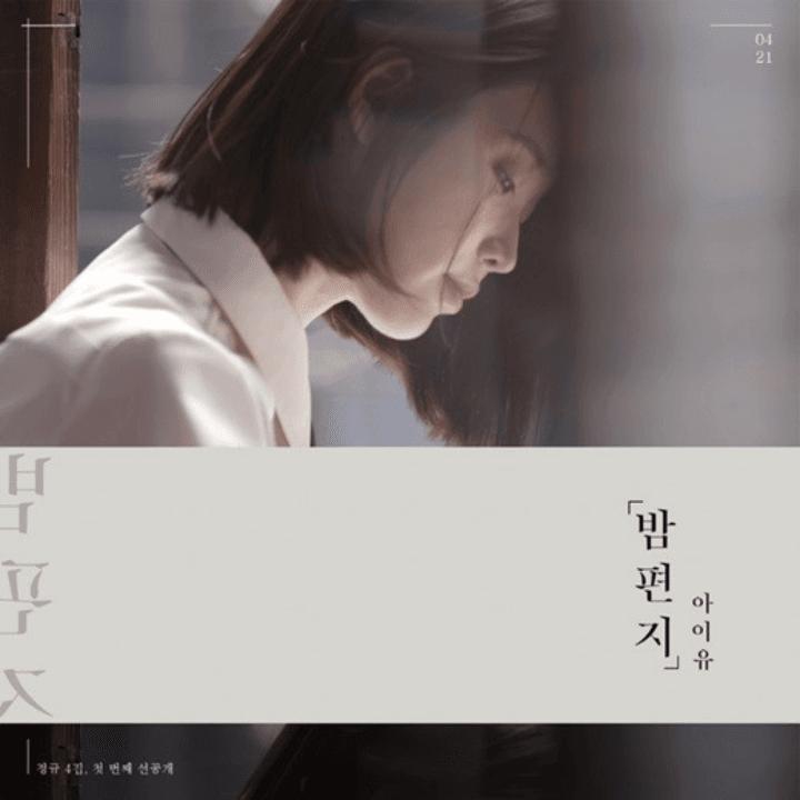 10 Tahun Berkarir, Ini 12 Lagu IU yang Meraih 'Perfect All Kill'