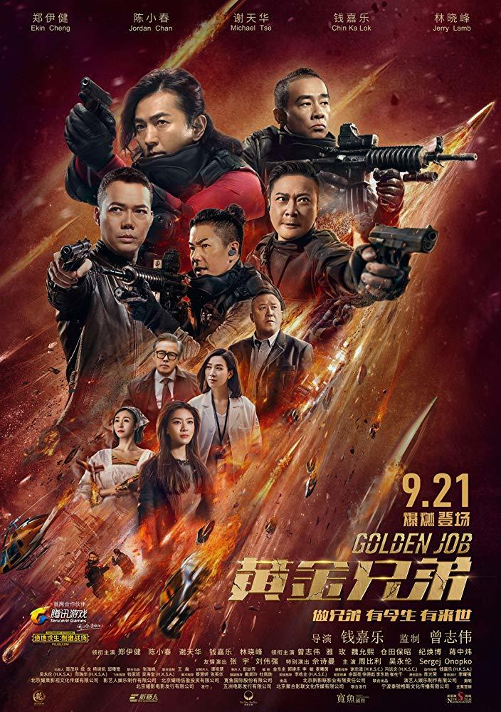 GOLDEN JOB (2018) - AKTOR FILM LEGENDARIS 'YOUNG AND DANGEROUS' KEMBALI BERKUMPUL