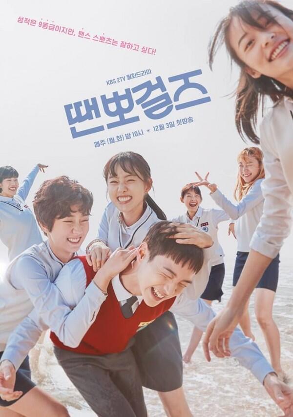 Siap-Siap, Inilah 6 Drama Korea yang Tayang Pada Desember 2018