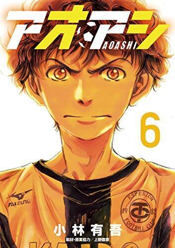 Ao Ashi ( Soccer Manga )