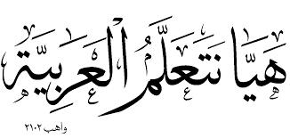 Keuntungan Belajar Bahasa Arab