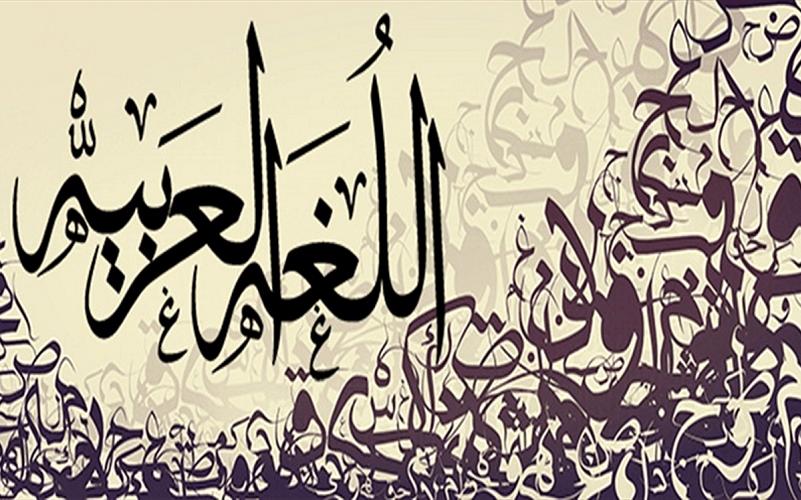 Bangga Berbahasa Arab