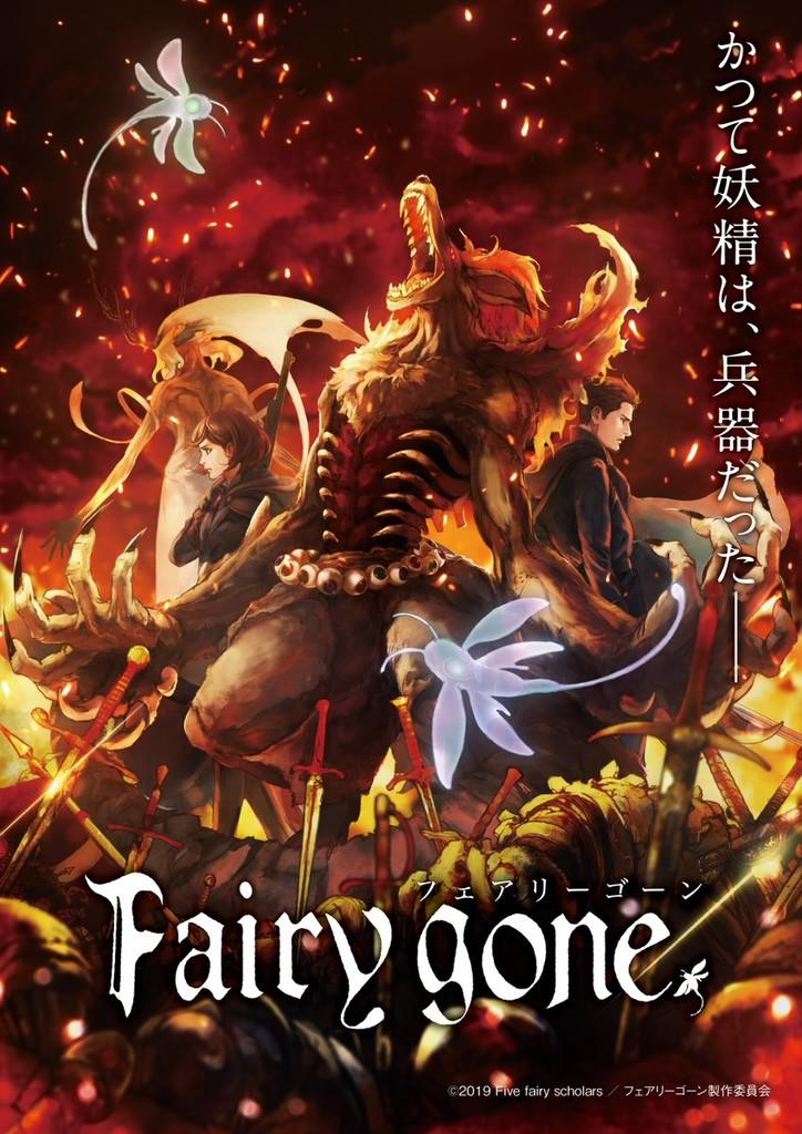 Fairy Gone 「フェアリーゴーン」