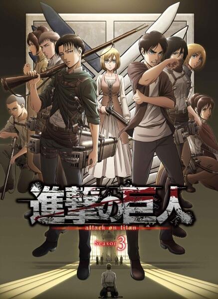[Anime Review] Shingeki no Kyojin Season 3