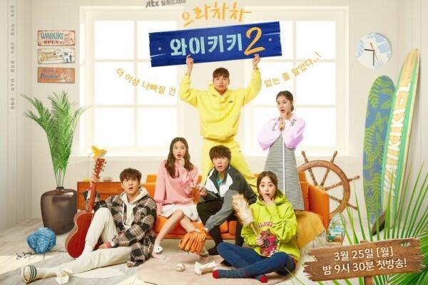 7 KDrama JTBC yang Cocok Ditonton Saat Akhir Pekan