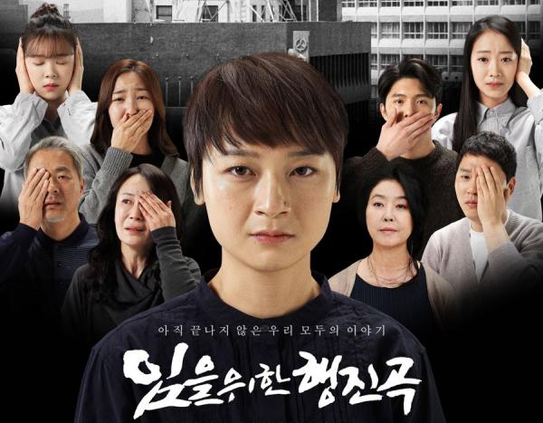 5 Film Korea BertemaPemberontakan Gwangju, Menambah Wawasanmu!