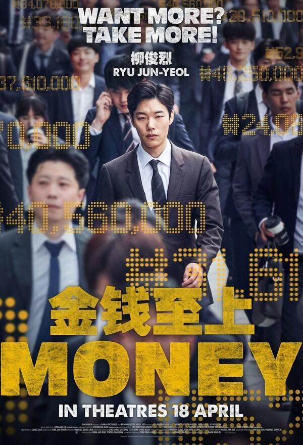Aktor Papan Atas, Ini 5 Film Ryu Jun Yeol yang Wajib Kamu Tonton!