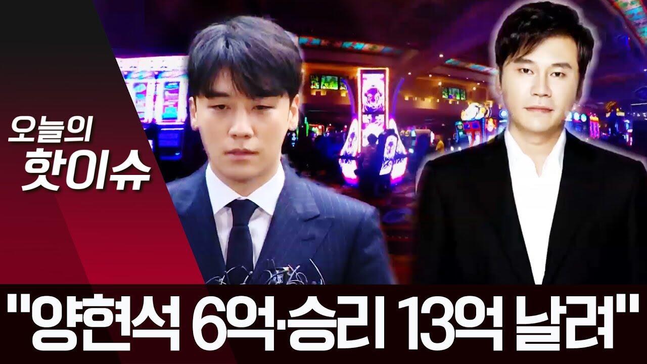 FBI Selidiki Kasus Perjudian Yang Hyun Suk dan Seungri