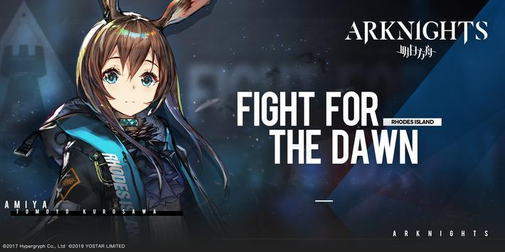 [Android/iOS] Arknights