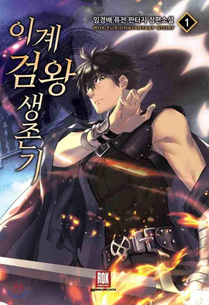 Survival Story of a Sword King in a Fantasy World [Isekai Manhwa]