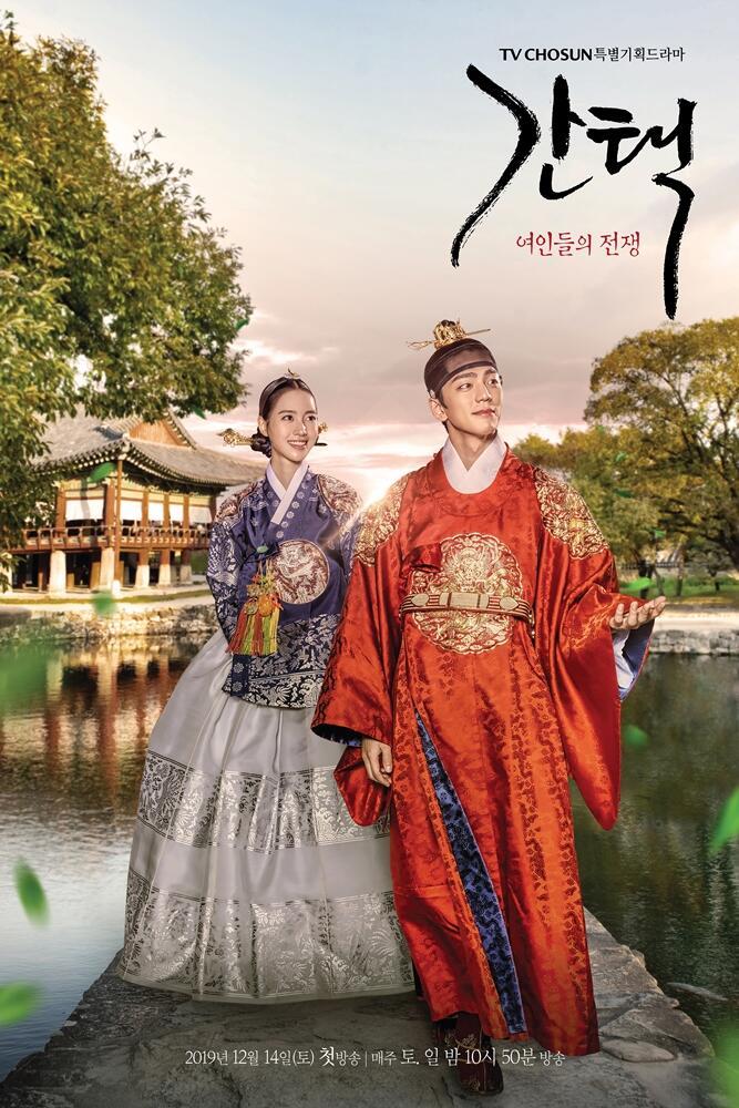 Drama Korea Kerajaan Terbaik Sepanjang Sejarah #2