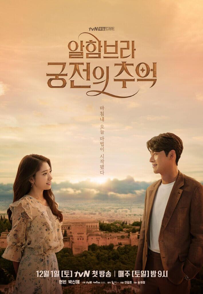 Profil Park Shin Hye & Judul Drakor