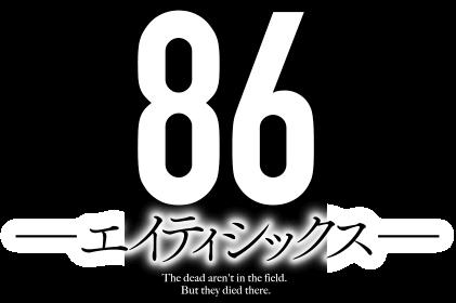 [Upcoming TBA] 86 ―Eighty Six― 「86 ―エイティシックス―」| No Spoilers!
