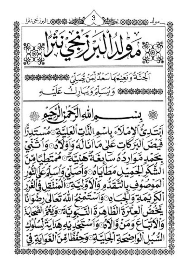 Mengenal Kitab Favorit Sejuta Umat Al-Barzanji