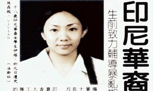 Kerusuhan Mei 1998 - Pemerkosaan