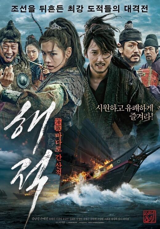 'The Pirates 2' Konfirmasi Line Up Pemain!