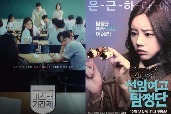 5 Drama Korea Tentang Tindak Kriminal di Lingkungan Sekolah Ini Dijamin Seru Abis!