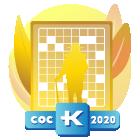 [COC OANC 2020] Jawab TTS Dan Menangkan Hadiahnya
