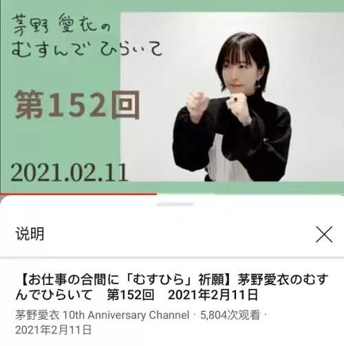 Video Podcast milik Seiyuu Kayano Ai ini Dihapus sama YouTube