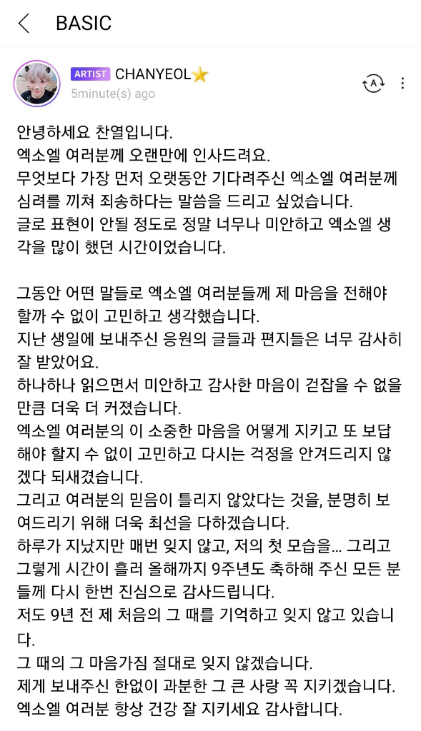 Chanyeol 'EXO' Kembali Menyapa EXO-L, Sampaikan Permintaan Maaf dan Terima Kasih