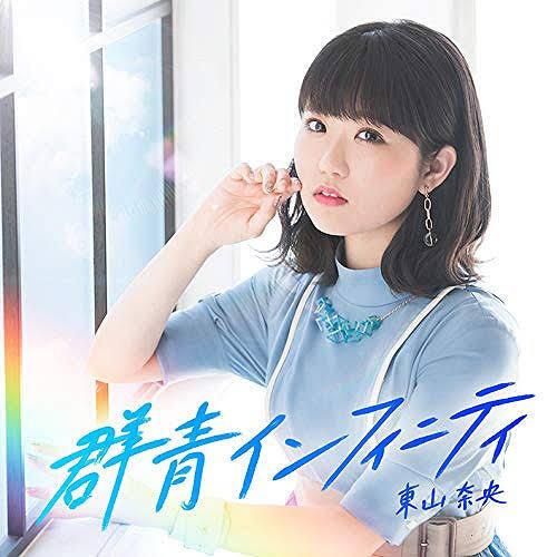 Yuk, Kenalan Sama Seiyuu Cantik Nao Touyama
