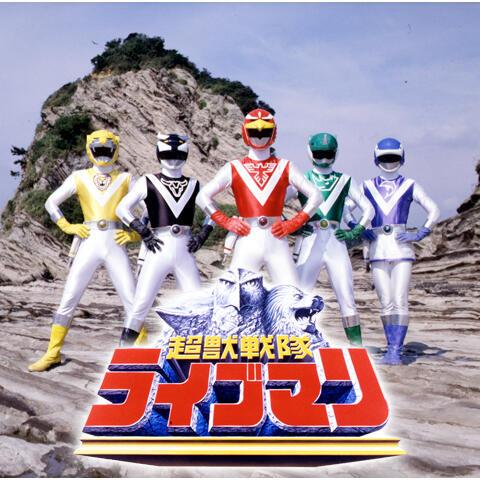 7 Super Sentai Era Showa, Mari Bernostalgia!