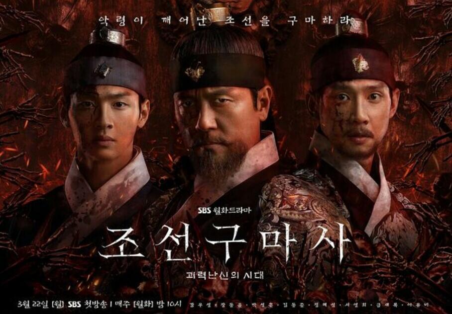 """Fans Internasional Menandatangani Petisi Untuk Membawa Kembali """"Joseon Exorcist"""""""