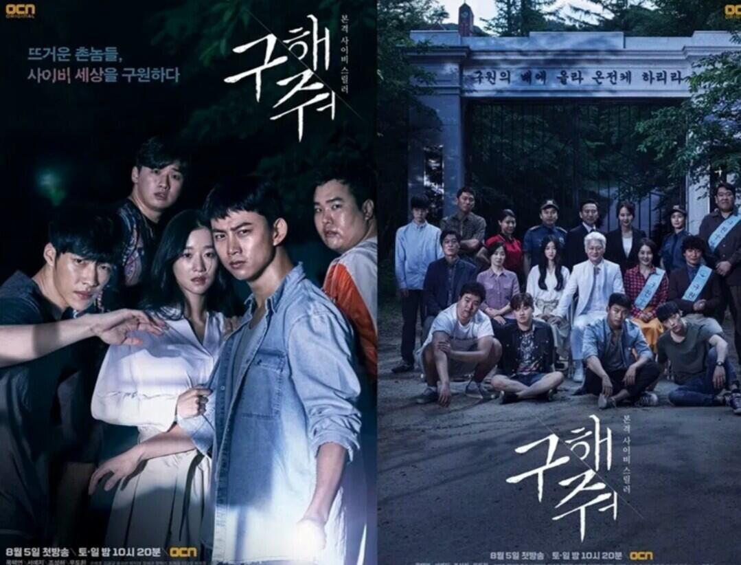 Seo Yea Ji Terjebak Sekte Sesat? Drakor Save Me!