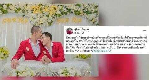 Hujat Pernikahan Sesama Jenis di Thailand, Warganet Indonesia Jadi Sorotan