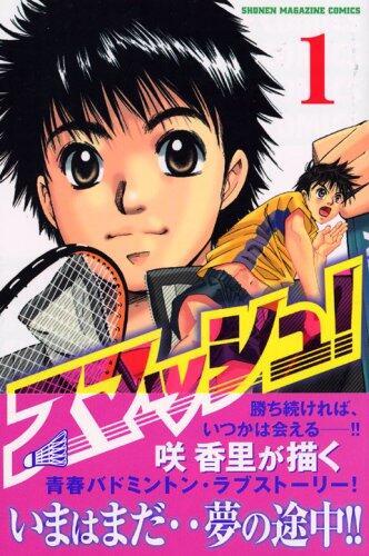 Lima Rekomendasi Komik dan Series Manga Tentang Bulu Tangkis, Sudah Lihat?