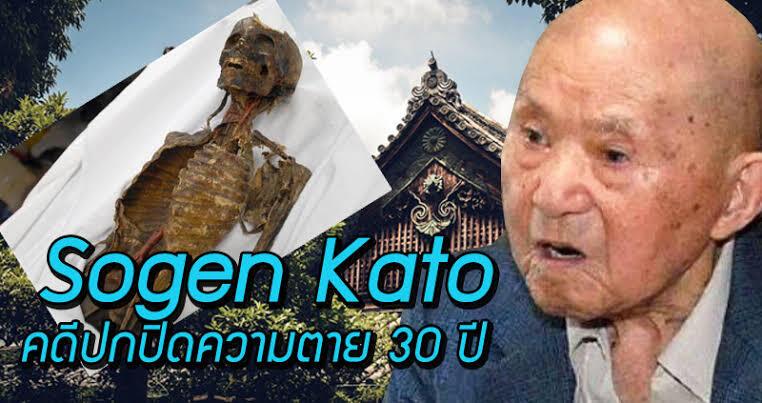 'MISTERI' Pria Tertua Di Tokyo, Ditemukan Sudah Meninggal 32 Tahun Yang Lalu !