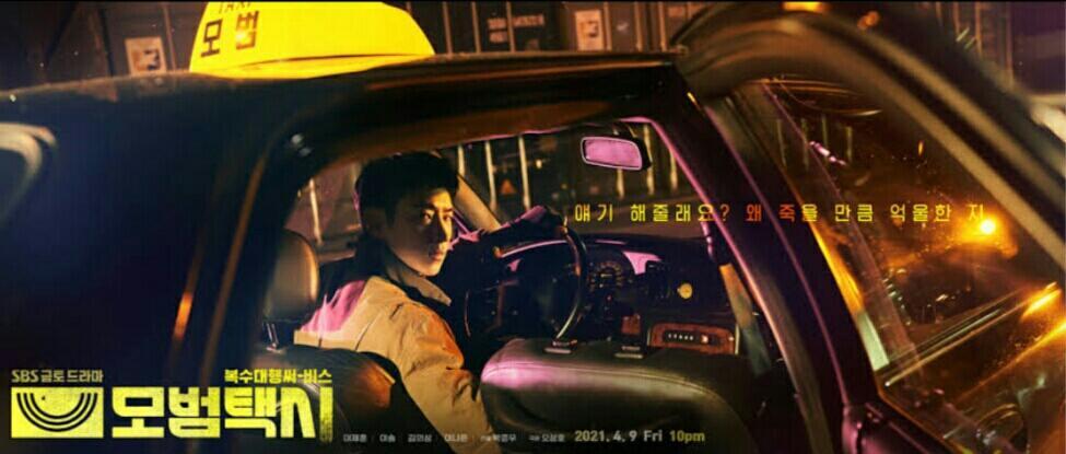 "Review ""Taxi Driver"", Perusahaan Taksi Yang Melayani Permintaan Balas Dendam?"