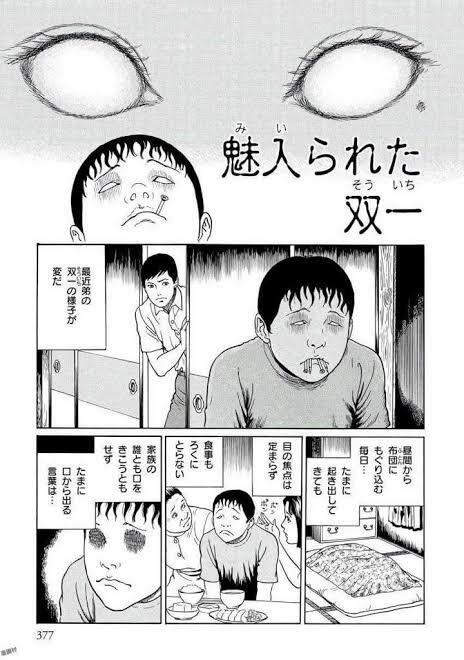 Junji Ito, Sang Maestro Manga Horor