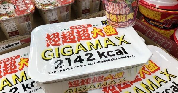 ternyata-di-jepang-ada-mie-instant-dengan-kalori-2142kcal-berani-coba