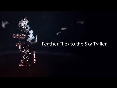 feather-flies-to-the-sky---trailer