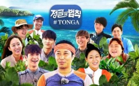 Law of the Jungle in Tonga Korea Variety Show