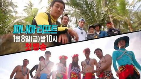 Law Of The Jungle In Panama Korea Variety Show