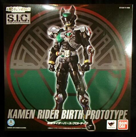 SIC Limited kamen rider BIRTH Prototype Resealed Japan Region