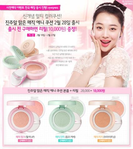 Magic Any Cushion by Etude Cosmetic Foundation BB Cream