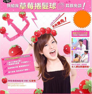 MAGIC STRAWBERRY ROLL SPONGE HAIR CURLER