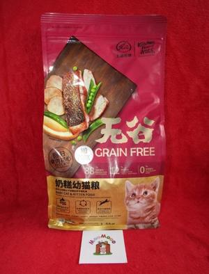 Kitchen Flavor Grain Free Baby Cat & Kitten Food 1.5Kg - Cat Food
