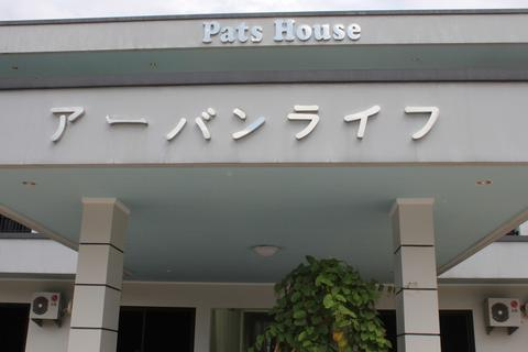 Pats House BSD Japan Style Indekost