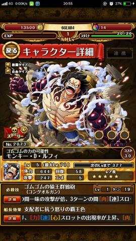 Jual akun id Update list japan optc one piece treasure cruise