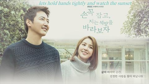 DVD Let's Hold Hands Tightly and Watch The Sunset drama korea