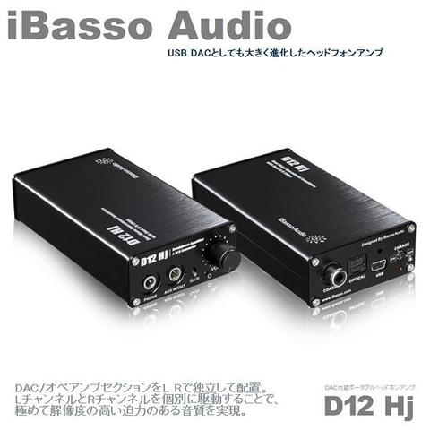 iBasso Audio D12 Hj 【Headphone Amplifier Top Model】