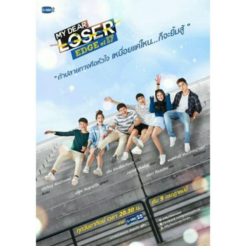 DVD Drama Thailand My Dear Loser The Series Edge of 17 Thai Movie Film Kaset Romance