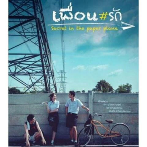 DVD Thailand Movie WiFi Society Secret in The Paper Plane Thai Drama Film Kaset Roman